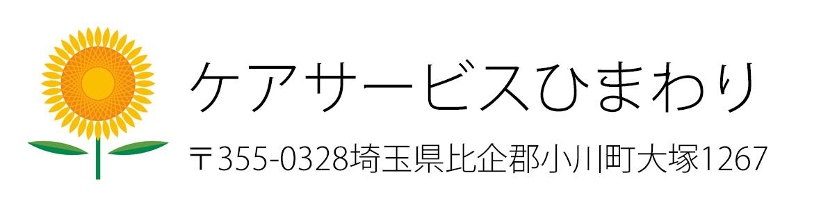 ケアサービスひまわり~デイサービス・有料老人ホーム~